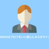 【SANGO】プロフィール(この記事を書いた人)をカスタマイズ